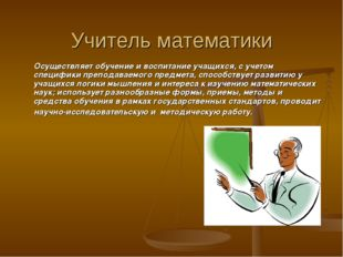 Учитель математики Осуществляет обучение и воспитание учащихся, с учетом спец
