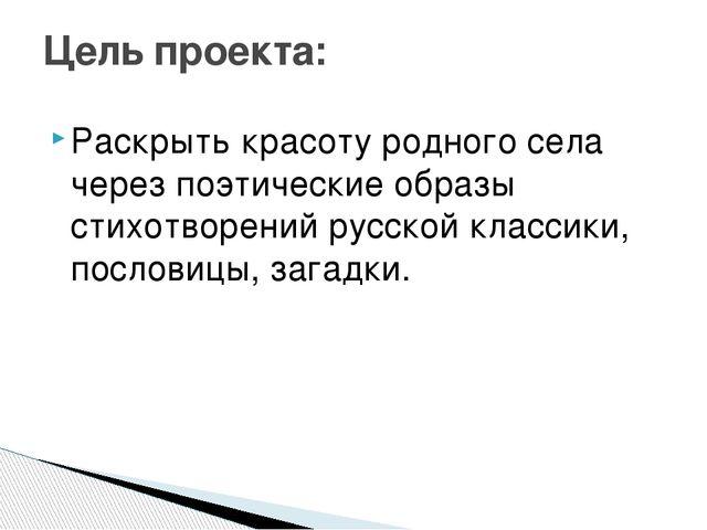 Раскрыть красоту родного села через поэтические образы стихотворений русской...
