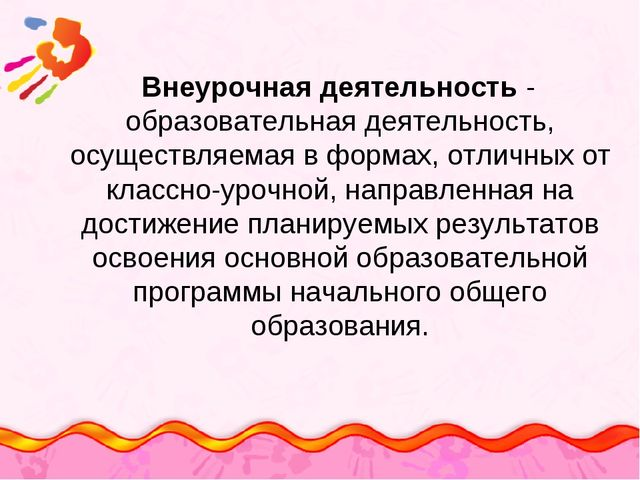 Внеурочная деятельность - образовательная деятельность, осуществляемая в фор...