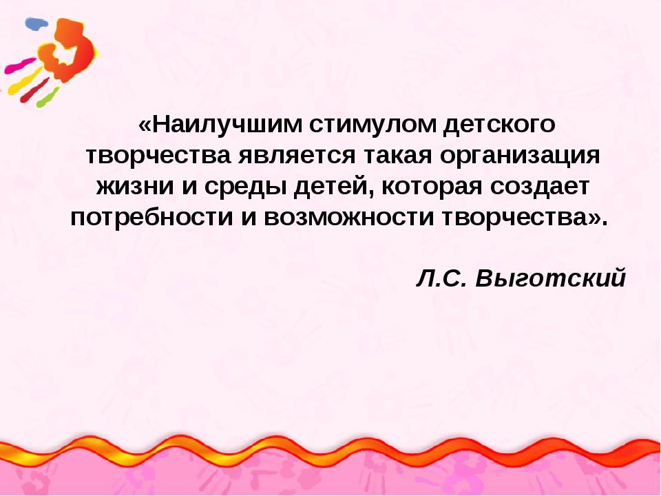 «Наилучшим стимулом детского творчества является такая организация жизни и с...