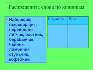 Распределите слова по колонкам Наборщик, газосварщик, переводчик, лётчик, охо