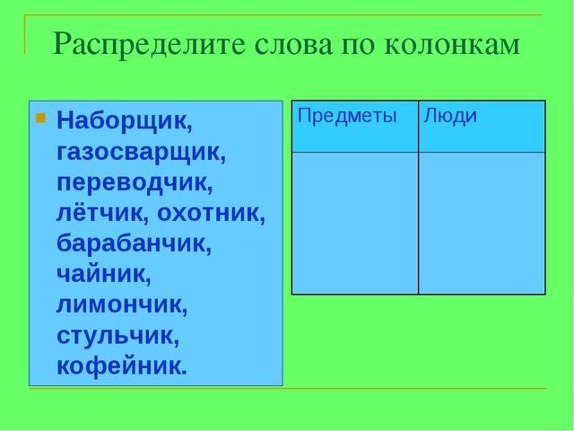 Распределите слова по колонкам Наборщик, газосварщик, переводчик, лётчик, охо...