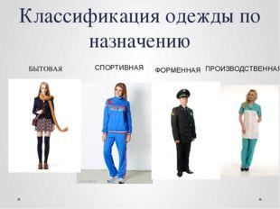 Классификация одежды по назначению СПОРТИВНАЯ ФОРМЕННАЯ ПРОИЗВОДСТВЕННАЯ БЫТО