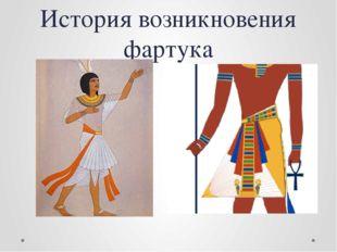 История возникновения фартука
