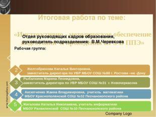 Инструкция для членов ГЭК в ППЭ Company Logo Члены ГЭК, направленные в ППЭ, н