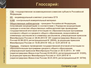 Company Logo Этап завершения ЕГЭ Инструкция для руководителя ППЭ Подготовка к