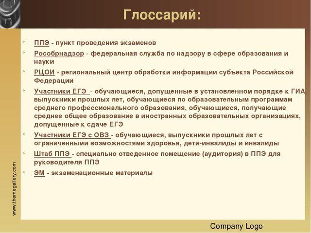 Глоссарий: ППЭ - пункт проведения экзаменов Рособрнадзор - федеральная служба...