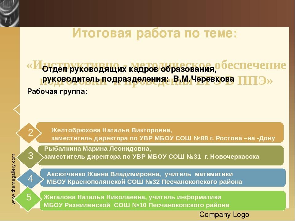Инструкция для членов ГЭК в ППЭ Company Logo Члены ГЭК, направленные в ППЭ, н...