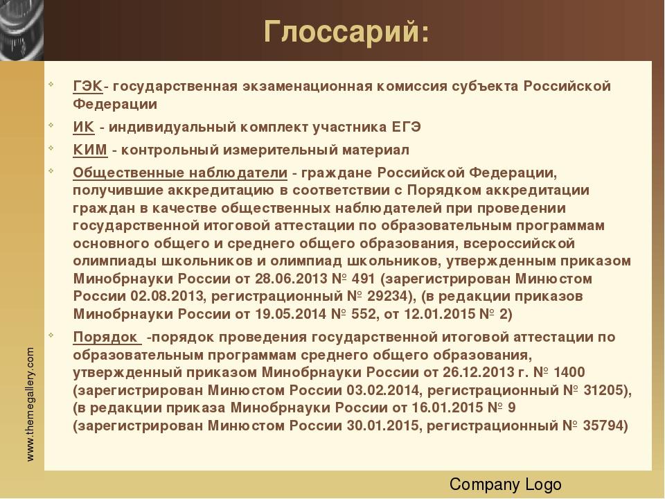 Company Logo Этап завершения ЕГЭ Инструкция для руководителя ППЭ Подготовка к...