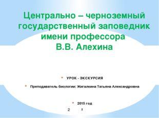 УРОК - ЭКСКУРСИЯ Преподаватель биологии: Жигалкина Татьяна Александровна 201