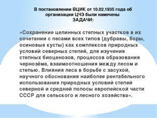 В постановлении ВЦИК от 10.02.1935 года об организации ЦЧЗ были намечены ЗАД