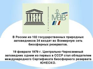В России из 102 государственных природных заповедников 34 входят во Всемирную