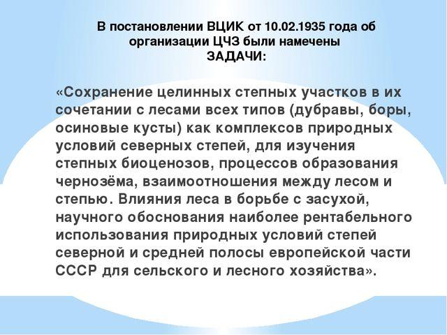В постановлении ВЦИК от 10.02.1935 года об организации ЦЧЗ были намечены ЗАД...