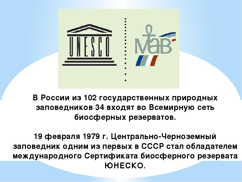 В России из 102 государственных природных заповедников 34 входят во Всемирную...