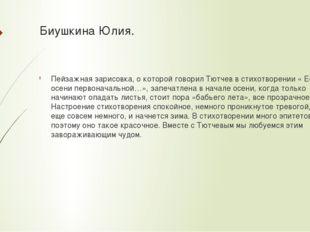 Биушкина Юлия. Пейзажная зарисовка, о которой говорил Тютчев в стихотворении