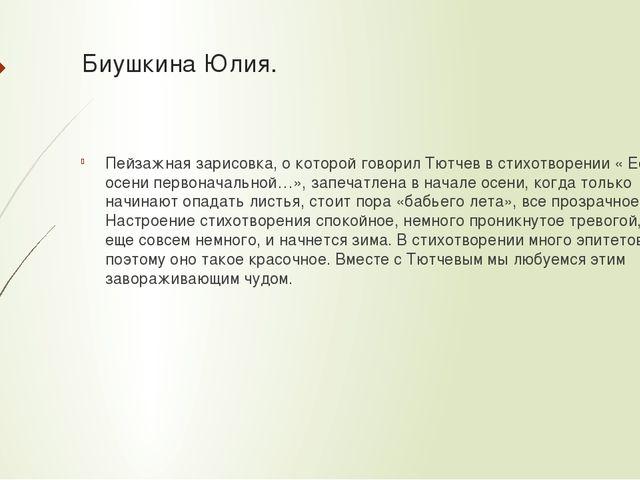 Биушкина Юлия. Пейзажная зарисовка, о которой говорил Тютчев в стихотворении...