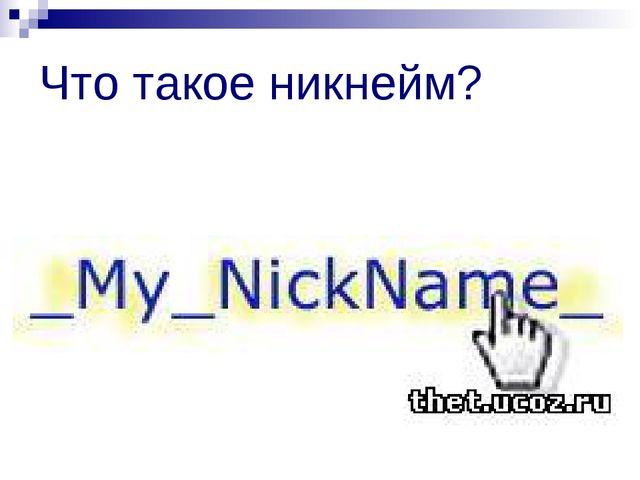 Что такое никнейм?