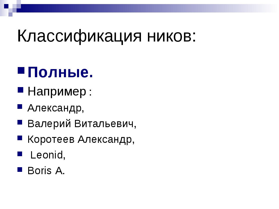 Классификация ников: Полные. Например : Александр, Валерий Витальевич, Короте...