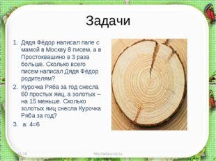 Задачи Дядя Фёдор написал папе с мамой в Москву 8 писем, а в Простоквашино в