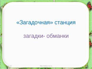 «Загадочная» станция загадки- обманки * http://aida.ucoz.ru * http://aida.uc