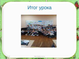 Итог урока * http://aida.ucoz.ru * http://aida.ucoz.ru