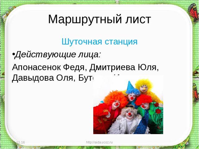 Маршрутный лист Шуточная станция Действующие лица: Апонасенок Федя, Дмитриева...