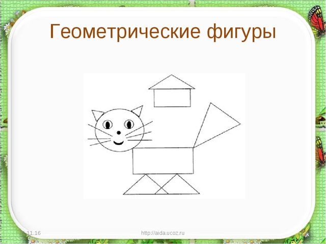 Геометрические фигуры * http://aida.ucoz.ru * http://aida.ucoz.ru