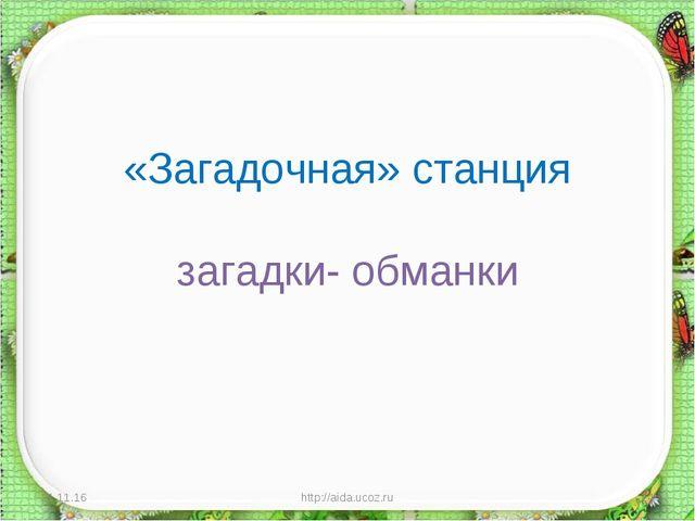 «Загадочная» станция загадки- обманки * http://aida.ucoz.ru * http://aida.uc...