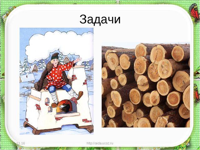 Задачи * http://aida.ucoz.ru * http://aida.ucoz.ru