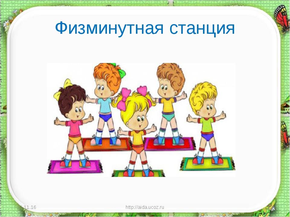 Физминутная станция * http://aida.ucoz.ru * http://aida.ucoz.ru