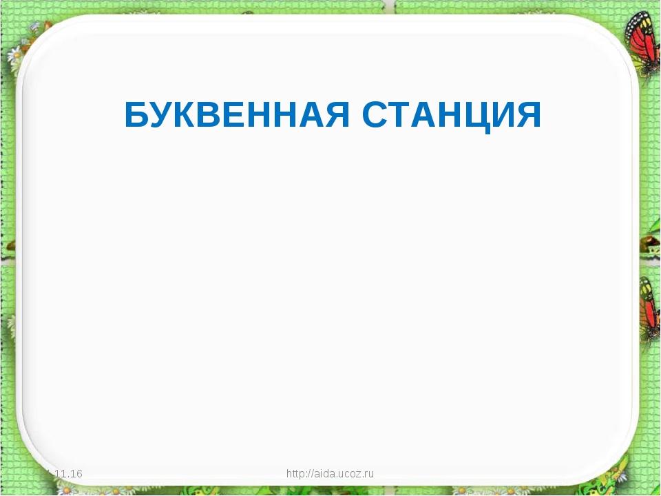 БУКВЕННАЯ СТАНЦИЯ * http://aida.ucoz.ru * http://aida.ucoz.ru
