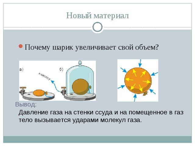 Презентация по физике на тему давление
