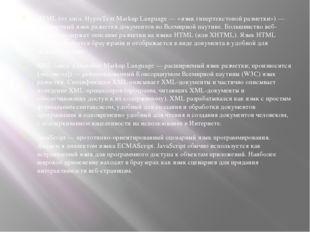 HTML (от англ. HyperText Markup Language — «язык гипертекстовой разметки») —