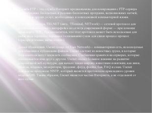 Служба FTP – эта служба Интернет предназначена для копирования с FTP-сервера