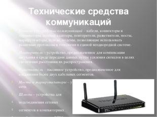 Технические средства коммуникаций Технические средства коммуникаций – кабели,