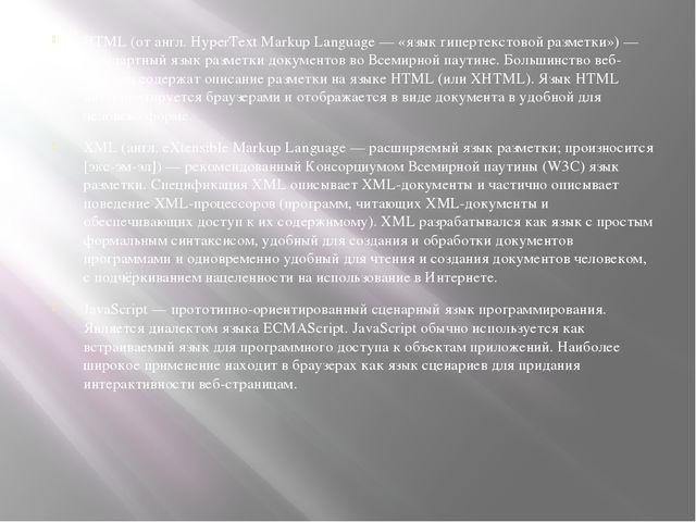 HTML (от англ. HyperText Markup Language — «язык гипертекстовой разметки») —...