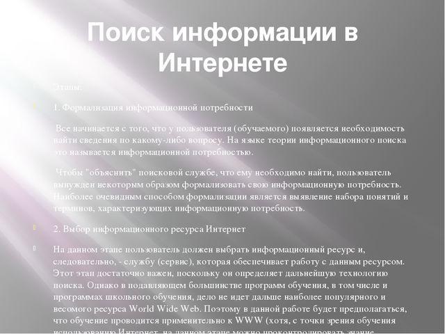 Поиск информации в Интернете Этапы: 1. Формализация информационной потребност...