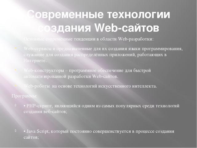Современные технологии создания Web-сайтов Основные современные тенденции в о...