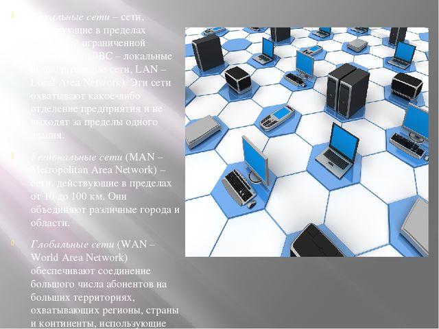 Локальные сети – сети, действующие в пределах некоторой ограниченной территор...