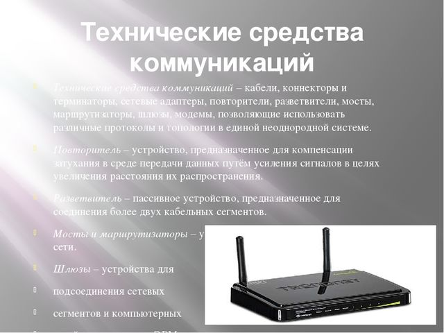 Технические средства коммуникаций Технические средства коммуникаций – кабели,...