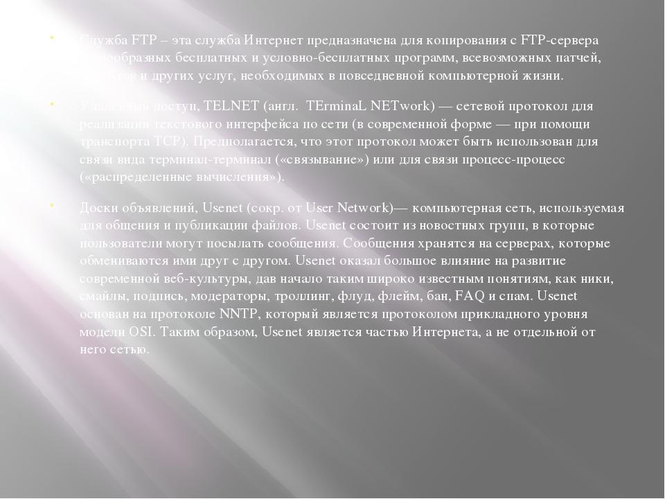 Служба FTP – эта служба Интернет предназначена для копирования с FTP-сервера...