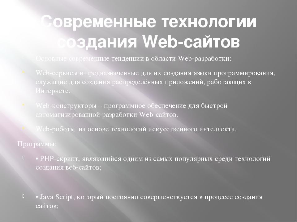 Современны методы создания сайтов сайт тяньши и маркетинг план компании