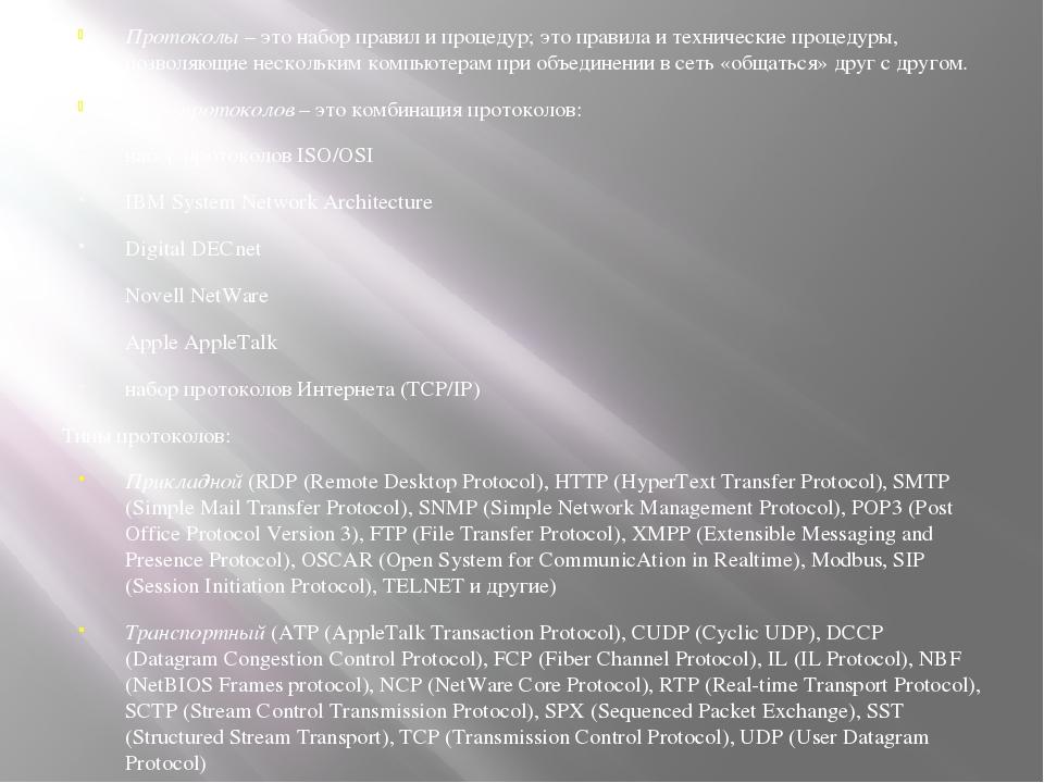 Протоколы – это набор правил и процедур; это правила и технические процедуры,...