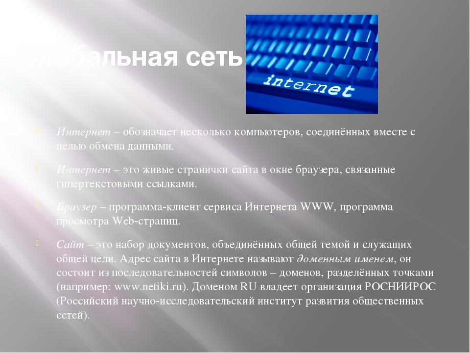 Глобальная сеть Интернет – обозначает несколько компьютеров, соединённых вмес...