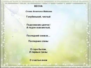 ВЕСНА Слова Аполлона Майкова Голубенький, чистый Подснежник-цветок! А под