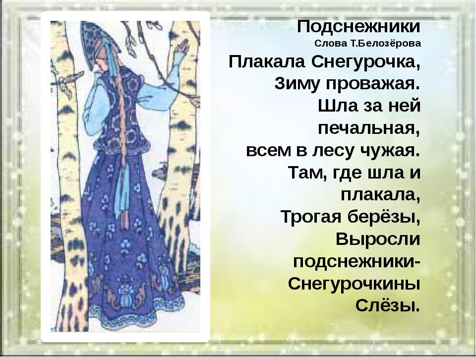 Подснежники Слова Т.Белозёрова Плакала Снегурочка, Зиму проважая. Шла за ней...