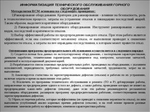 ИНФОРМАТИЗАЦИЯ ТЕХНИЧЕСКОГО ОБСЛУЖИВАНИЯ ГОРНОГО ОБОРУДОВАНИЯ Методология RCM