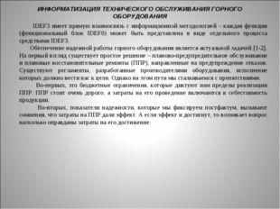 ИНФОРМАТИЗАЦИЯ ТЕХНИЧЕСКОГО ОБСЛУЖИВАНИЯ ГОРНОГО ОБОРУДОВАНИЯ IDEF3 имеет пря