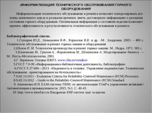 ИНФОРМАТИЗАЦИЯ ТЕХНИЧЕСКОГО ОБСЛУЖИВАНИЯ ГОРНОГО ОБОРУДОВАНИЯ Информатизация