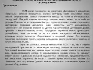 ИНФОРМАТИЗАЦИЯ ТЕХНИЧЕСКОГО ОБСЛУЖИВАНИЯ ГОРНОГО ОБОРУДОВАНИЯ Приложение RCM-